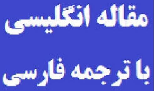 مقاله انگلیسی با نرجمه فارسی