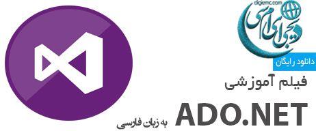 فیلم آموزشی ADO.NET به زبان فارسی