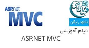 دانلود فیلم آموزشی ASP.NET MVC