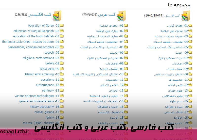 کتب مختلف مذهبی