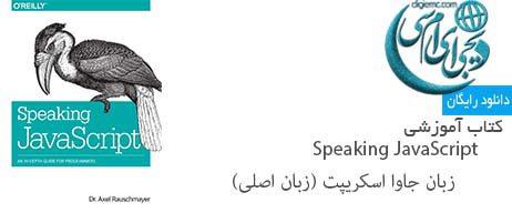 Speaking JavaScript زبان جاوا اسکریپت