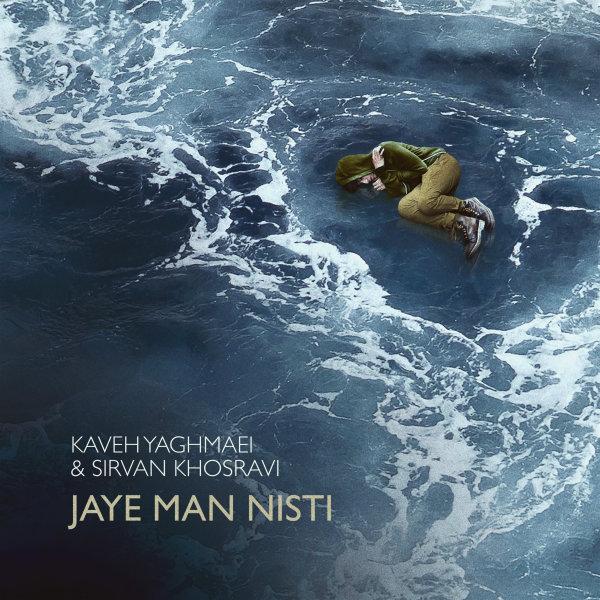 Kaveh Yaghmaei And Sirvan Khosravi – Jaye Man Nisti