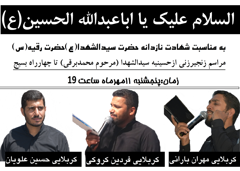 شهادت حضرت رقیه سلام الله علیها در بروات شهرستان بم استان کرمان