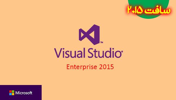 دانلود نرم افزار Visual Studio Enterprise 2015 نسخه 2