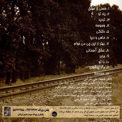 آلبوم تردید علی تفرشی