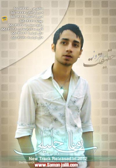 Saman Jalili - Haghighat Haye Emrooz
