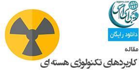 مقاله کاربردهای تکنولوژی انرژی هسته ای