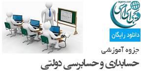 جزوه حسابداری و حسابرسی دولتی