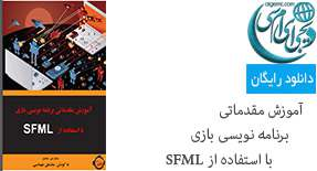 آموزش مقدماتی برنامه نویسی بازی با استفاده از SFML