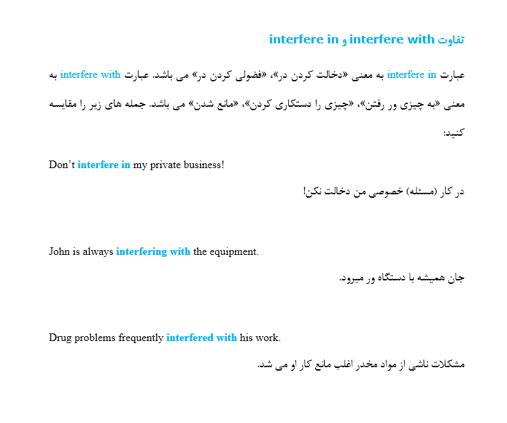 [تصویر:  interfere.jpg]