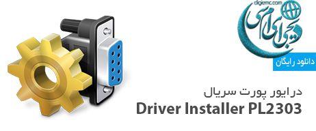 دانلود درایور USB پروگرامر NUS112
