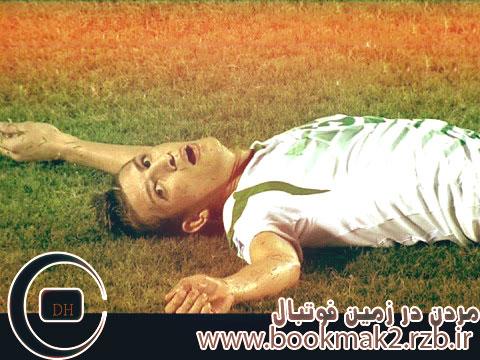 مردن در زمین فوتبال-مرگ سبز