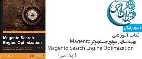 بهینه سازی موتورجستجوگرمجنتو Magento Search Engine Optimization