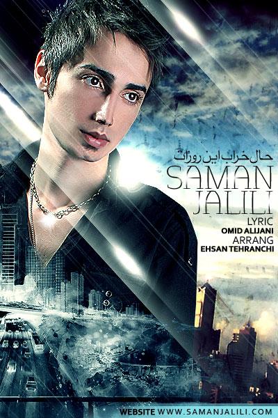 Saman Jalili - Hale  Kharabe In Roozat