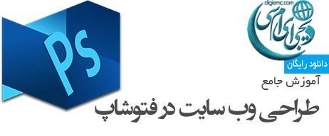 آموزش جامع طراحی وب سایت در فتوشاپ