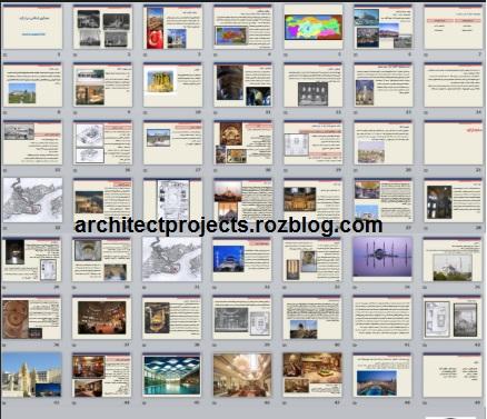 معماری اسلامی ترکیه,پاورپوینت معماری اسلامی,دانلود پاورپوینت معماری,پاورپوینت معماری ترکیه