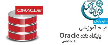 فیلم آموزشی پایگاه داده اوراکل به زبان فارسی