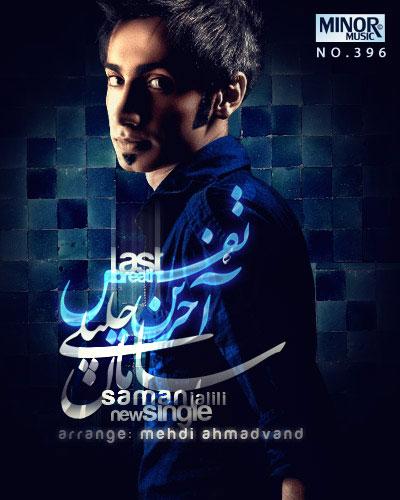 Saman Jalili - Akharin Nafas