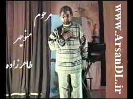 دانلود آلبوم آخرین برگ از زنده یاد منوچهر طاهر زاده (با لینک مستقیم)