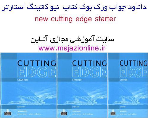 دانلود جواب ورک بوک کتاب  نیو کاتینگ استارتر new cutting edge starter
