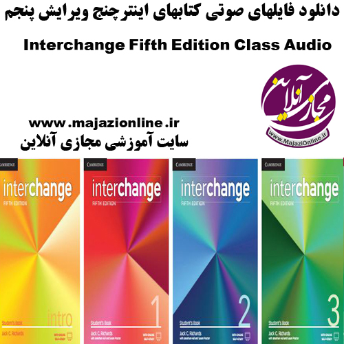 دانلود فایلهای صوتی کتابهای اینترچنج ویرایش پنجم interchange Fifth Editon Class Audio