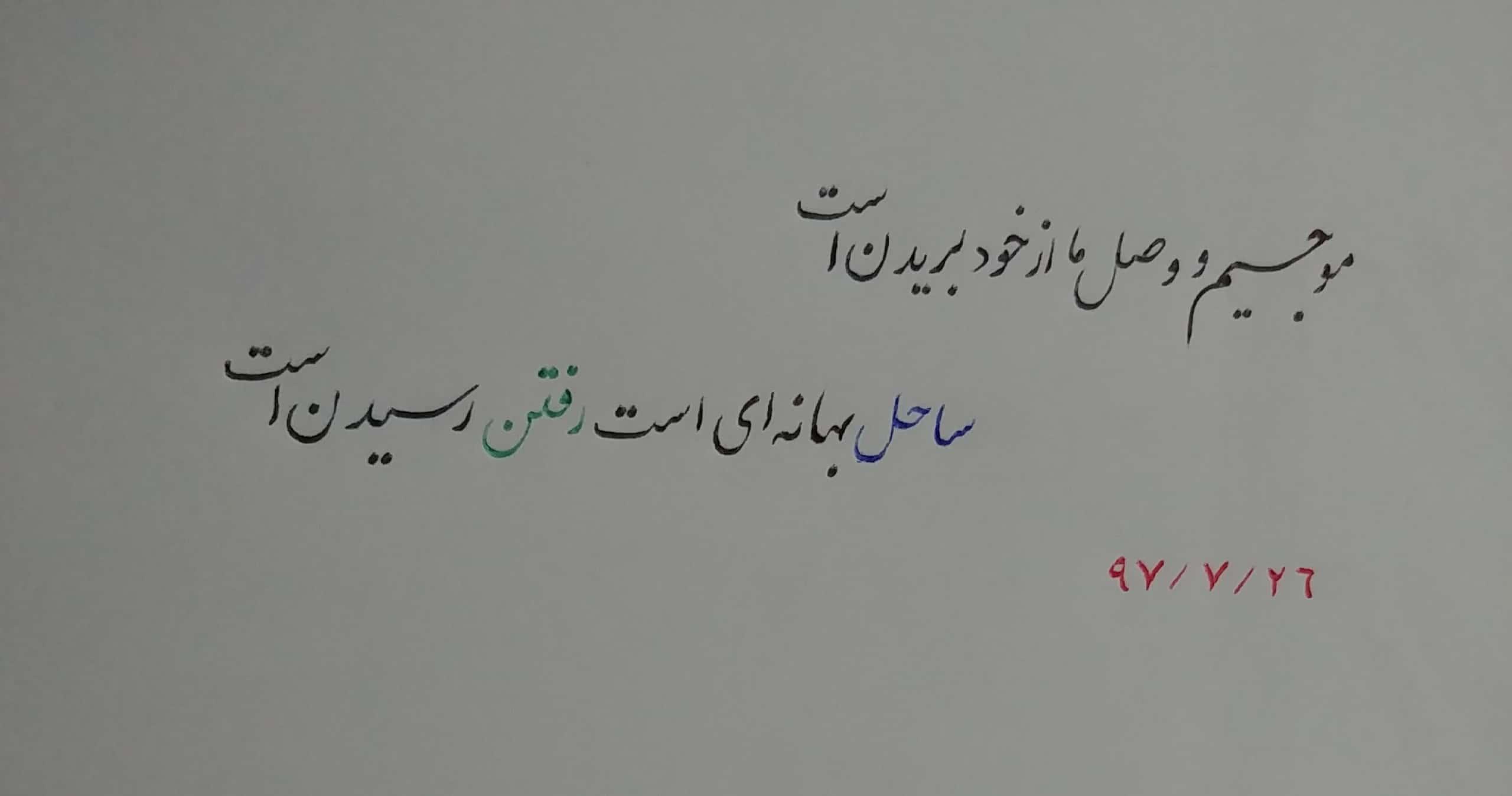 [تصویر:  Raftan_2.jpg]