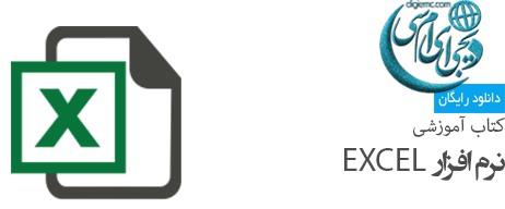 آموزش نرم افزار Excel مترجم بهرام صمدیان