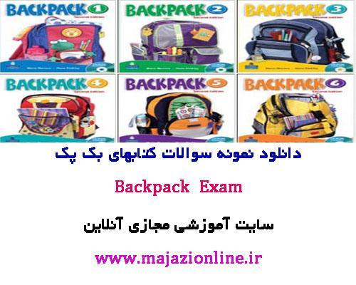 دانلود نمونه سوالات کتابهای بک پکBackpack  Exam