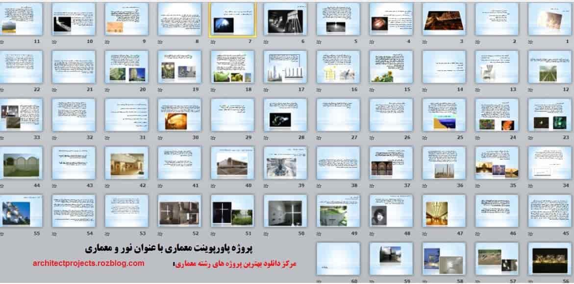نور در معماری+ppt,دانلود رایگان پاورپوینت نور در معماری,مقاله نور در معماری,نور در معماری سنتی ایران
