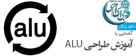 آموزش طراحی ALU