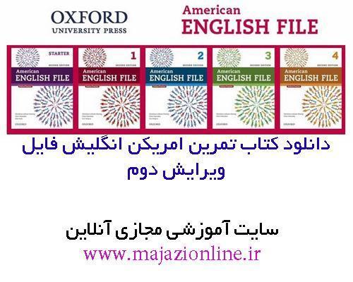 دانلود نمونه سوالات کتابهای امریکن انگلیش فایل ویرایش دومAmerican English File Second Edition Exam