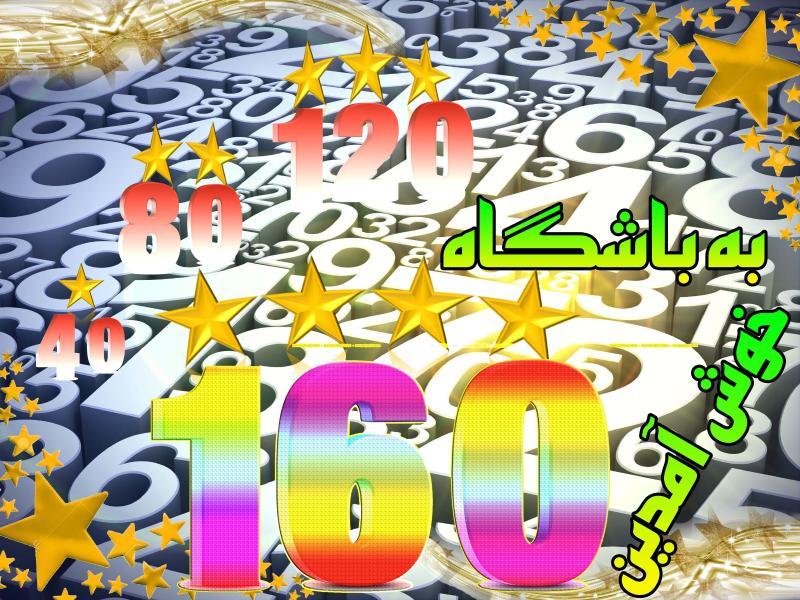 باشگاه 160 تایی