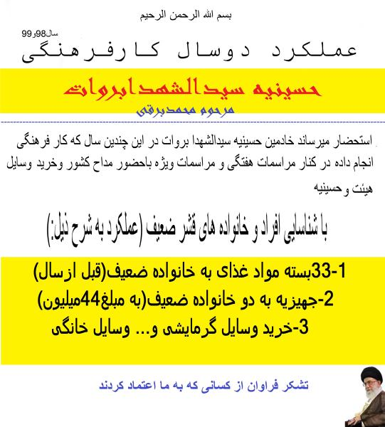 زحمت کشیدی خادمین حسینیه سیدالشهدا بروات بخش بروات کمک کردن به فقیران