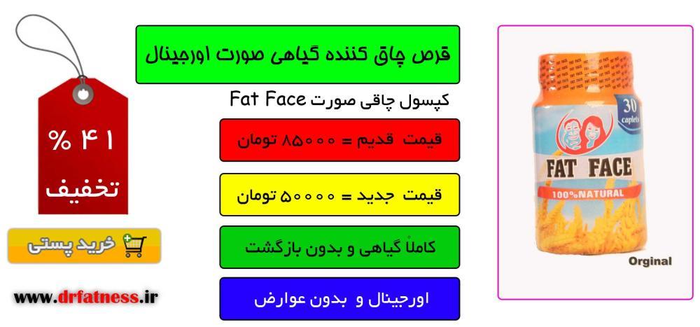 چاقی صورت Fat Face بهترین و قوی ترین داروی چاقی در بازار
