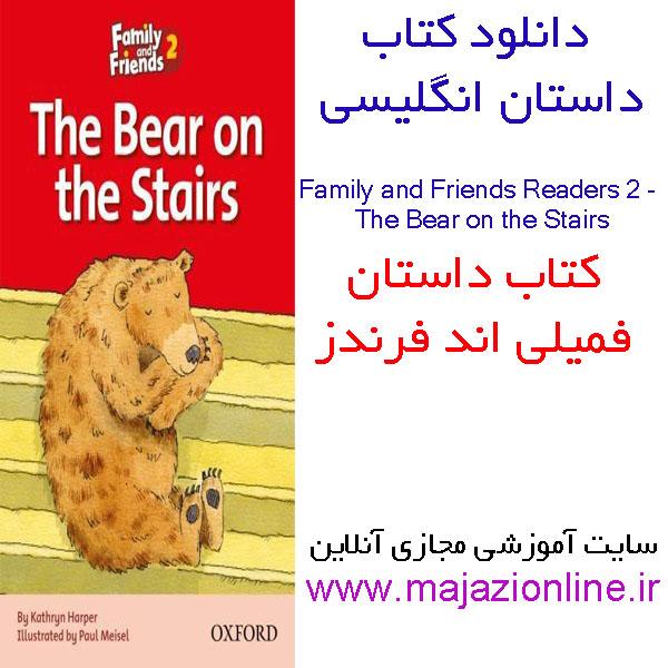 دانلود کتاب داستان انگلیسی2 Family & Friends Readers 2: The Bear on the Stairs فمیلی اند فرندز