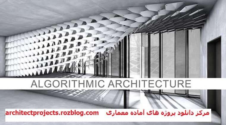 مقاله معماری الگوریتمیک,تعریف معماری الگوریتمیک