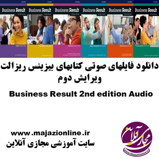 دانلود فایلهای صوتی کتابهای بیزینس ریزالت ویرایش دوم Business Result 2nd edition Audio