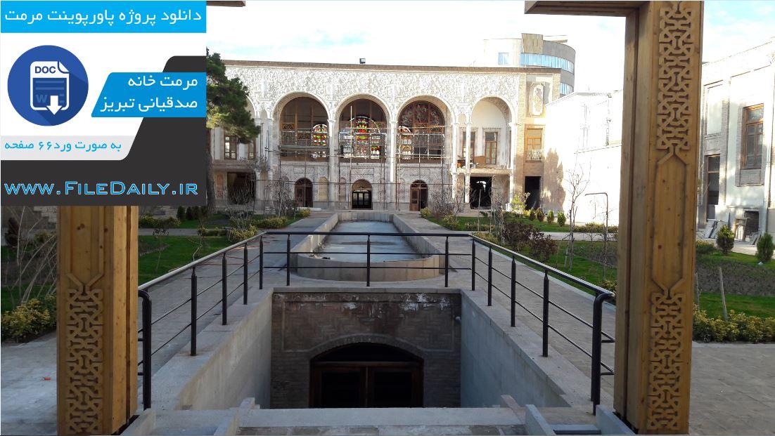 دانلود پروژه مرمت خانه صدقیانی تبریز