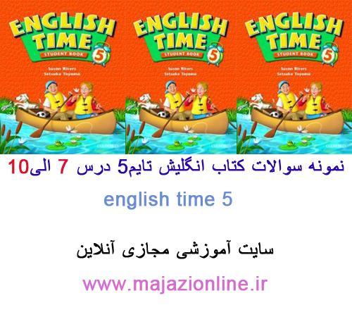 نمونه سوالات کتاب انگلیش تایم5 درس 7 الی10-EnglishTime5-Unit 7-10