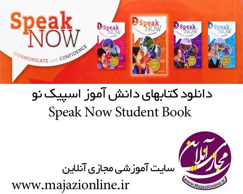 دانلود کتابهای دانش آموز اسپیک نو Speak Now Student Book