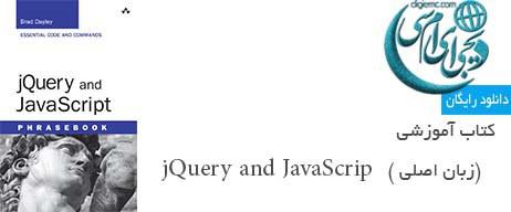 دانلود کتاب زبان اصلی jQuery and JavaScript