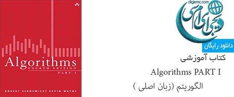 کتاب الگوریتم Algorithms PART I زبان اصلی