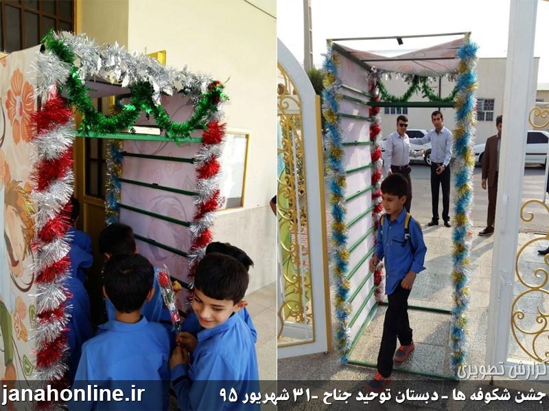 گزارش تصویری>جشن شکوفه های۹۵ در دبستان توحید جناح ( ۱۴ عکس)