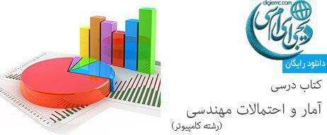 کتاب درسی آمار و احتمالات رشته کامپیوتر