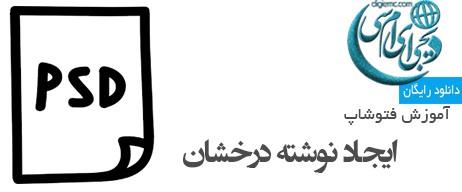 آموزش نوشته درخشان در فتوشاپ