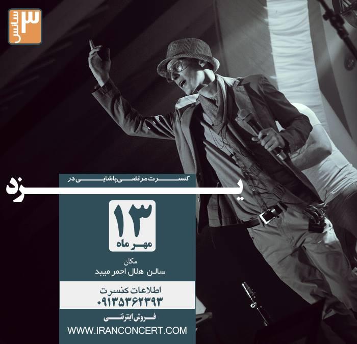 کنسرت مرتضی پاشایی در یزد-13مهر