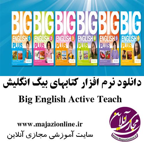 دانلود نرم افزار کتابهای بیگ انگلیش Big English Active Teach