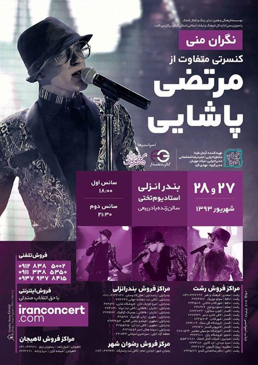 کنسرت مرتضی پاشایی در بندر انزلی-27و28 شهریور