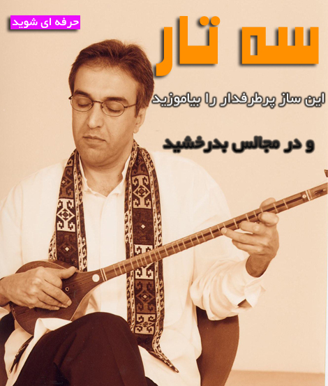 http://cdn.persiangig.com/preview/Dbwkwom3bj/setar1.jpg