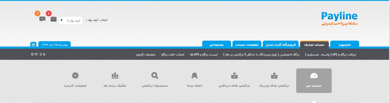 آموزش افزودن درگاه بانک در طراحی سایت فروشگاهیمرجع تخصصی و رایگان ویبولتین در ایران | ویکی وی بی